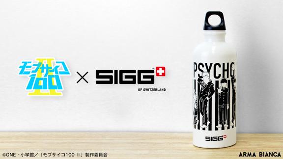 『モブサイコ100』トラベラーボトル予約受付中!専門メーカーブランド「SIGG」とコラボした本格仕様