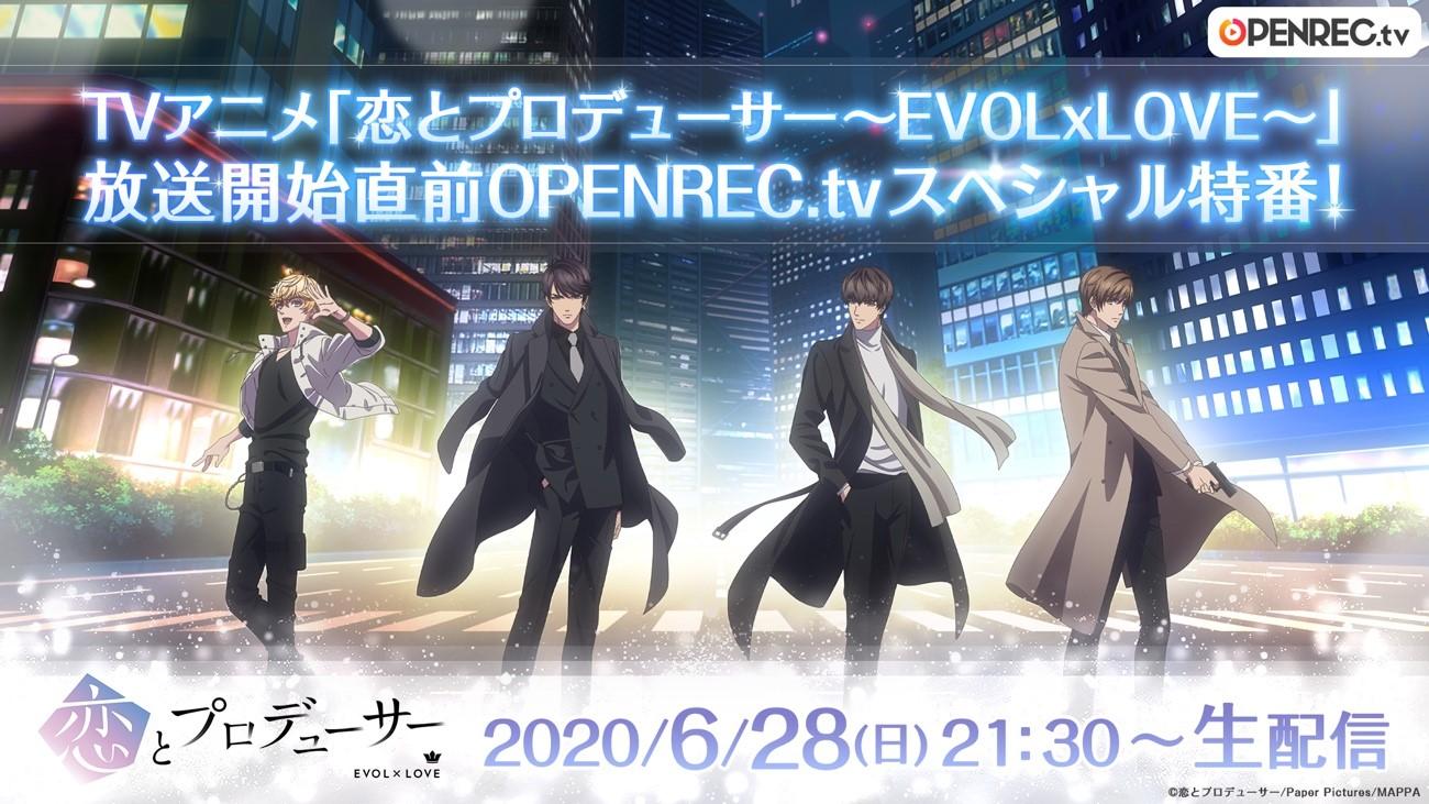 豪華キャスト出演『恋プロ』スペシャル特番「OPENREC.tv」にて生配信決定!