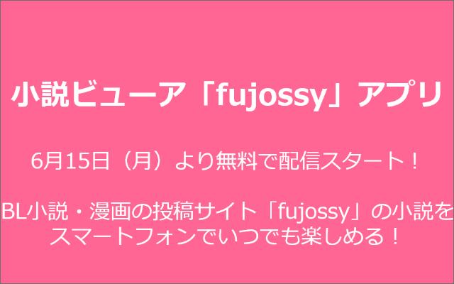 BL小説やマンガを楽しめる投稿サイト「fujossy」iOS版無料アプリリリース!