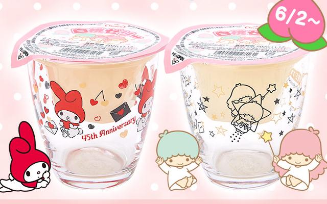 『サンリオ』マイメロ&キキララのグラス付き白桃ゼリーが販売決定!全国のファミマで数量限定