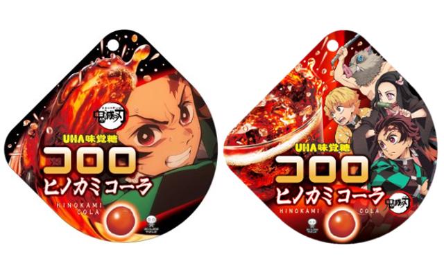 """『鬼滅の刃』x 新感覚グミ「コロロ」""""ヒノカミコーラ味""""が2種の限定パッケージで販売決定!"""