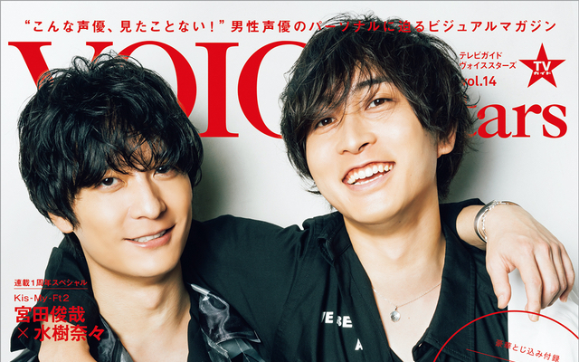「TVガイドVOICE STARS」梅原裕一郎さん&中島ヨシキさんの表紙初解禁!コメントも到着