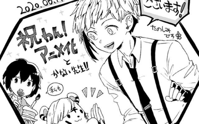 『文スト』作画・春河35先生が公式スピンオフ「わん!」アニメ化をイラストでお祝い!