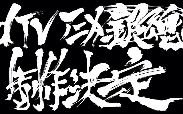 『銀魂』新作アニメ特別編「dTV®」にて独占配信決定!2021年公開予定の劇場版に関連するエピソード