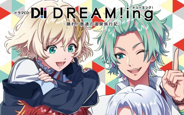『DREAM!ing』初のドラマCDシリーズ発売決定!第一弾は心腹の友&合言葉はチャオペアが登場