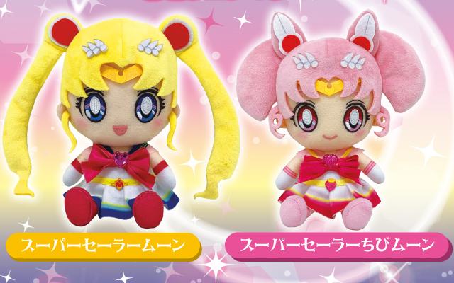 『美少女戦士セーラームーン』スーパーセーラームーン&スーパーセーラーちびムーンの「Chibiぬいぐるみ」が登場!