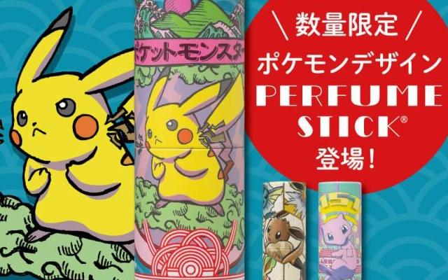 『ポケモン』スティックタイプ型練り香水が登場!パッケージはピカチュウ・イーブイ・ミュウの全3種