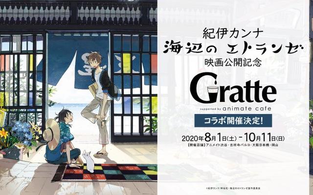「海辺のエトランゼ 」x「アニメイトカフェ グラッテ」全国4店舗でコラボ開催決定!
