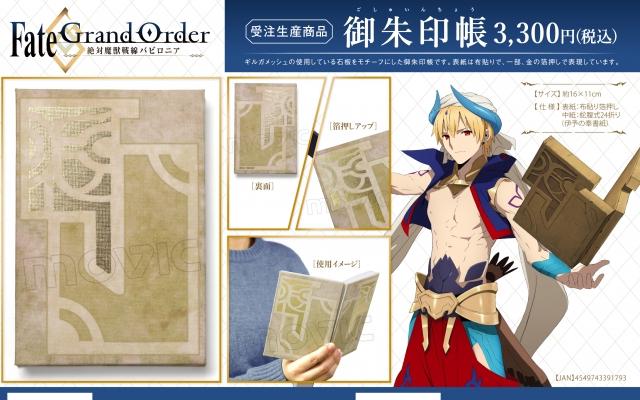 『FGO』ギルガメッシュが持つ石板をイメージしたデザインの御朱印帳が発売決定!