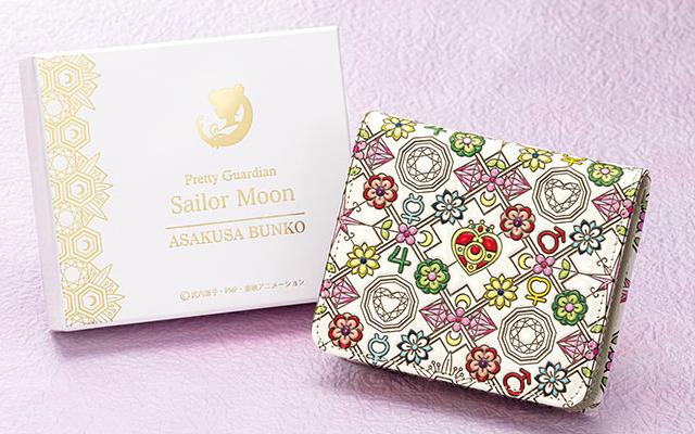 『美少女戦士セーラームーン』x 伝統の革工芸「浅草文庫」二つ折り財布&カードケースが登場!