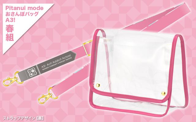 """『A3!』""""ぴたぬい""""が2つ入るサイズの「おさんぽバッグ」が登場!組カラーを存分に使用したデザイン"""