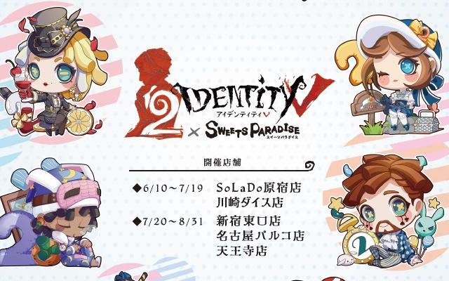 『第五人格』x「スイパラ」描き下ろしビジュアル&個性豊かなコラボメニュー公開!