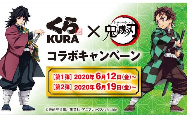 『鬼滅の刃』x「くら寿司」コラボ決定!お寿司を食べてオリジナルクリアファイルを手に入れよう!