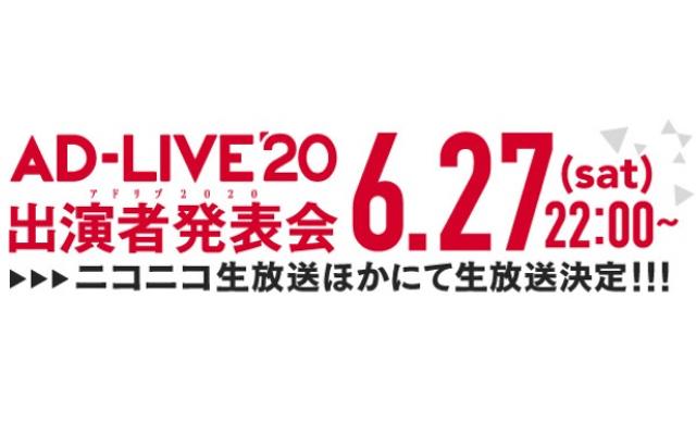 「AD-LIVE 2020」出演者&内容を発表する生配信実施!発表会用アドリブワードも募集