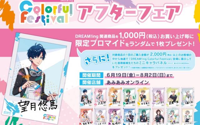 『DREAM!ing』限定ブロマイドがもらえるフェア「あみあみオンラインショップ」で開催決定!