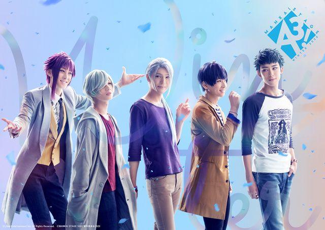 全公演中止が発表されていた「エーステ 〜WINTER 2020〜」8月に改めて上演決定!