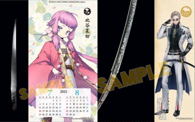 『刀剣乱舞』2021年カレンダー登場!髭切・松井江・毛利藤四郎ら6振が掲載