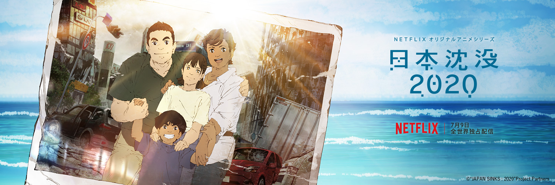 """小野賢章さんによる""""魂のラップ""""解禁!Netflixアニメ『日本沈没2020』本編映像公開"""