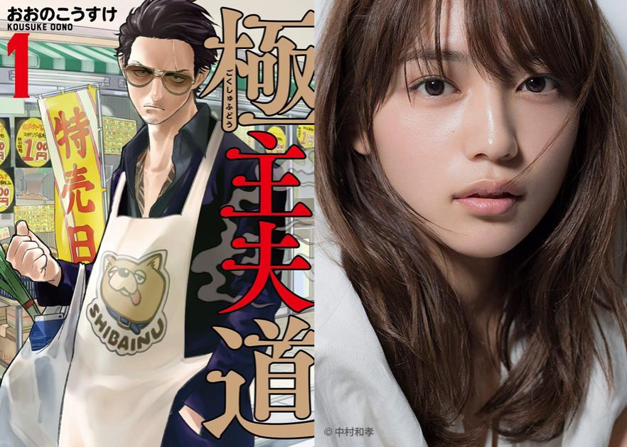 TVドラマ『極主夫道』妻・美久役に川口春奈さんの出演が決定!龍にラリアットをかますシーンが見られるか!?