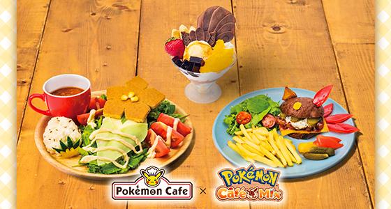 「ポケモンカフェ」新ゲーム『Pokémon Café Mix』の料理を再現したメニューが登場!