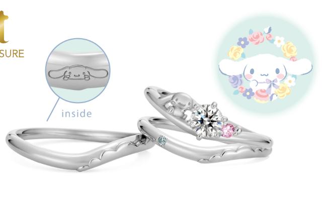 『サンリオ』シナモロールの婚約&結婚指輪が登場!シナモンが2人の未来に優しく寄り添います