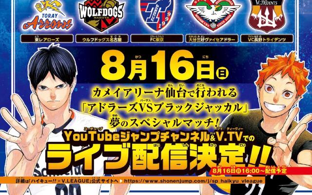 『ハイキュー!!』×「Vリーグ」コラボスペシャルマッチ配信情報公開!V1選手がAD&BJのユニフォームで試合に挑む