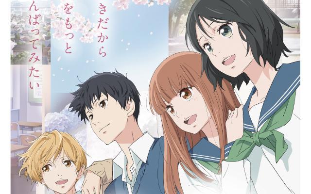 公開延期となっていたアニメ映画『ふりふら』9月18日公開決定!島﨑信長さんをはじめとしたキャストらのコメント到着