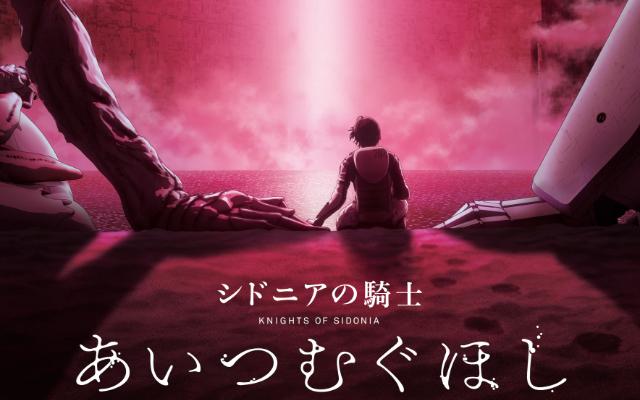 劇場版「シドニアの騎士 あいつむぐほし」2021年公開決定!新ビジュアル&特報映像も解禁