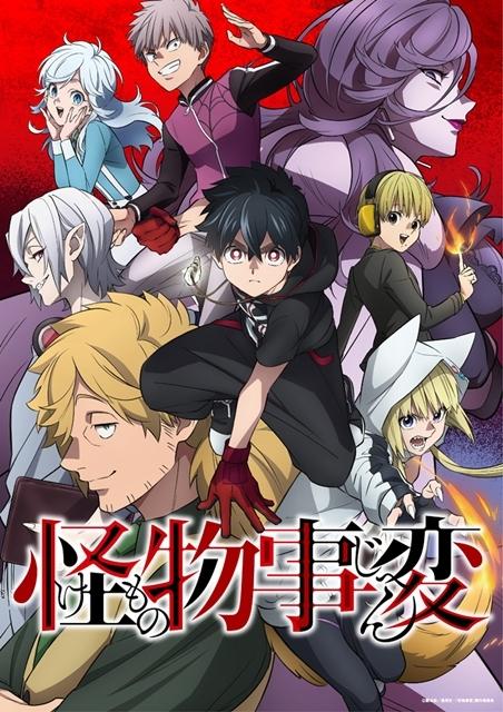 TVアニメ『怪物事変』2021年放送決定!小野大輔さん・下野紘さんら追加キャスト解禁