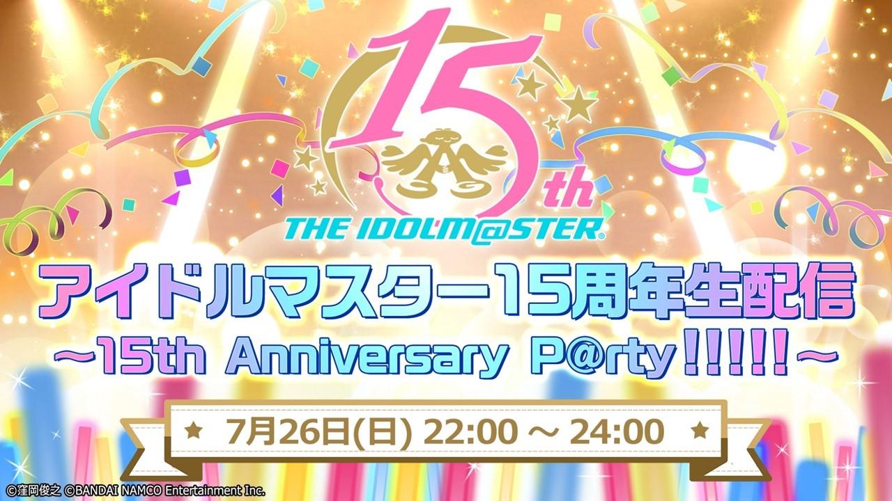 『アイドルマスター』15周年記念生配信決定!「SideM」仲村宗悟さん、高塚智人さんらが出演