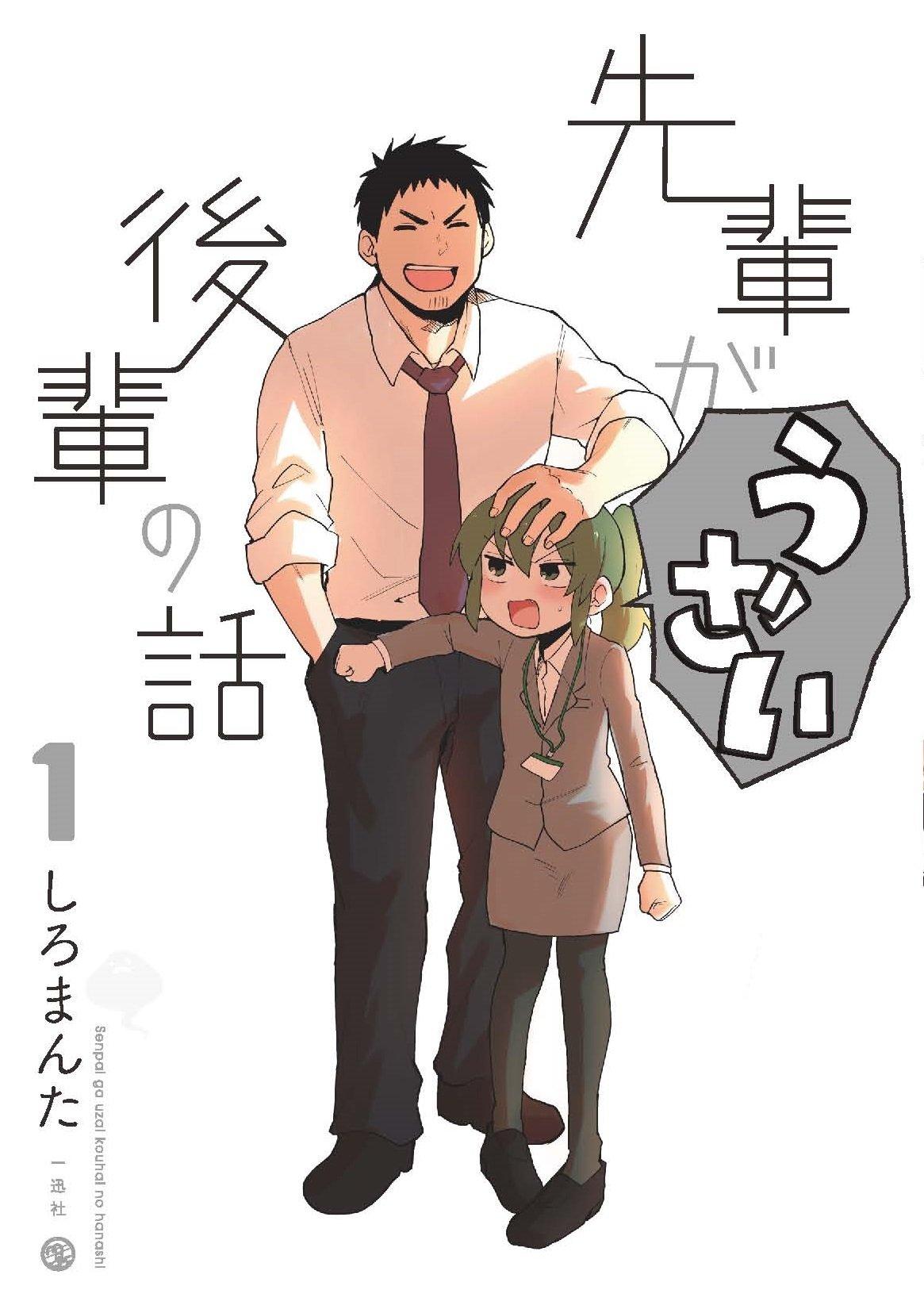 Webマンガ部門第1位を獲得した大人気コミックス『先輩がうざい後輩の話』アニメ化決定!