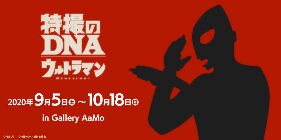 展覧会「特撮のDNA—ウルトラマン Genealogy」開催決定!昭和・平成・令和のヒーローが大集結