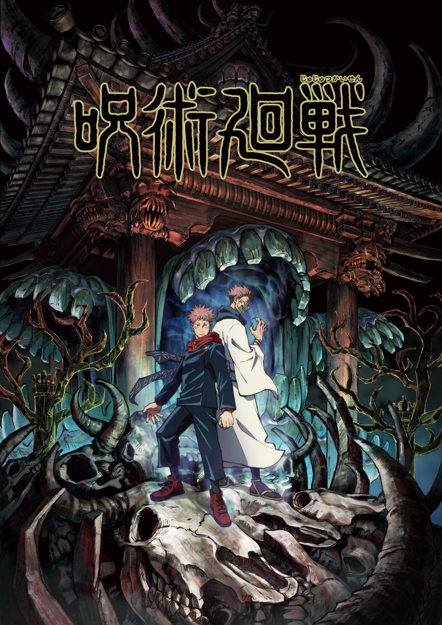 TVアニメ『呪術廻戦』虎杖・伏黒・釘崎・五条のキャラムービー公開!台詞×アニメーションのスタイリッシュな仕上がり