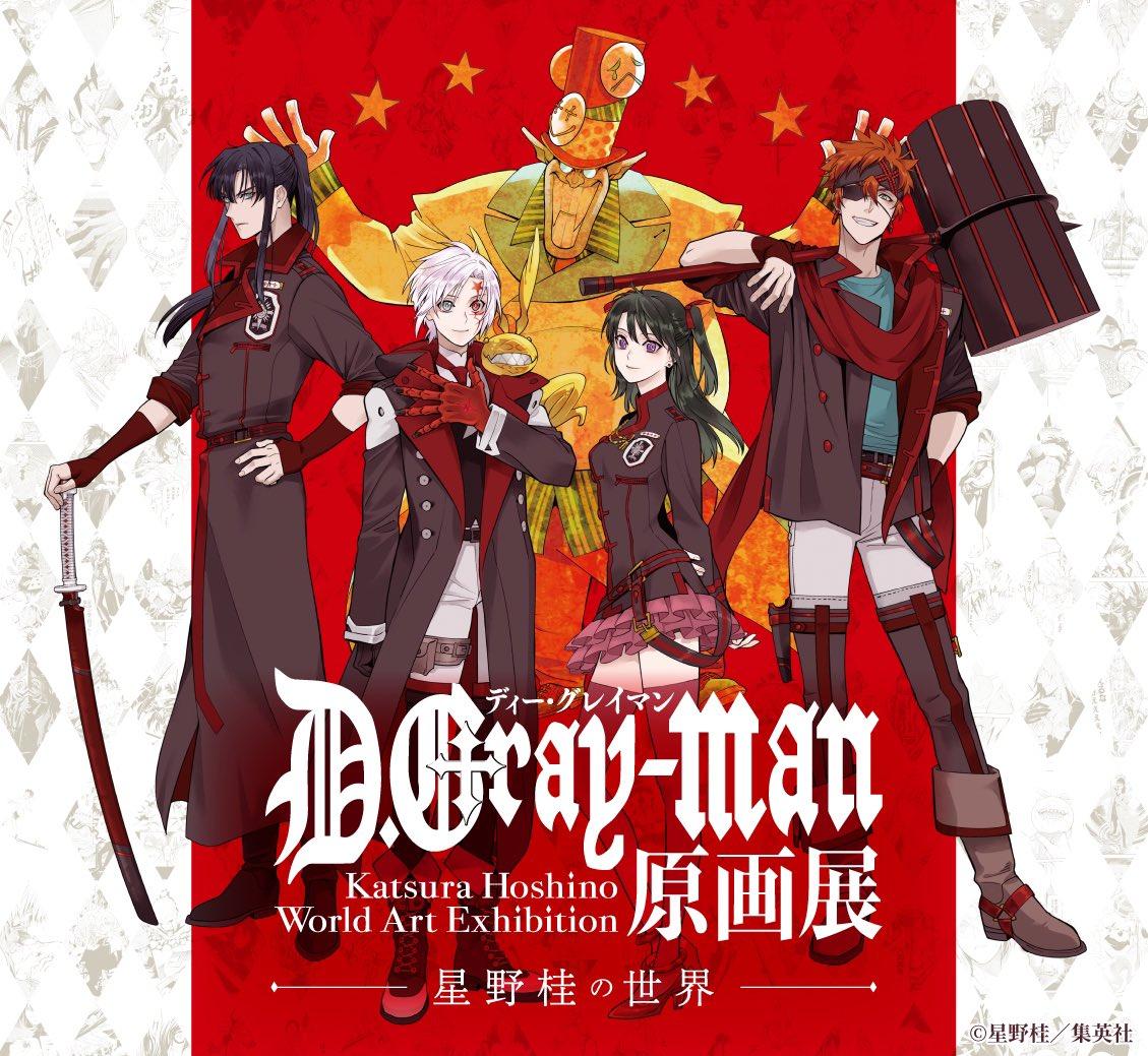「D.Gray-man原画展」グッズ情報や入場者特典などが公開!グッズは事後通販も決定