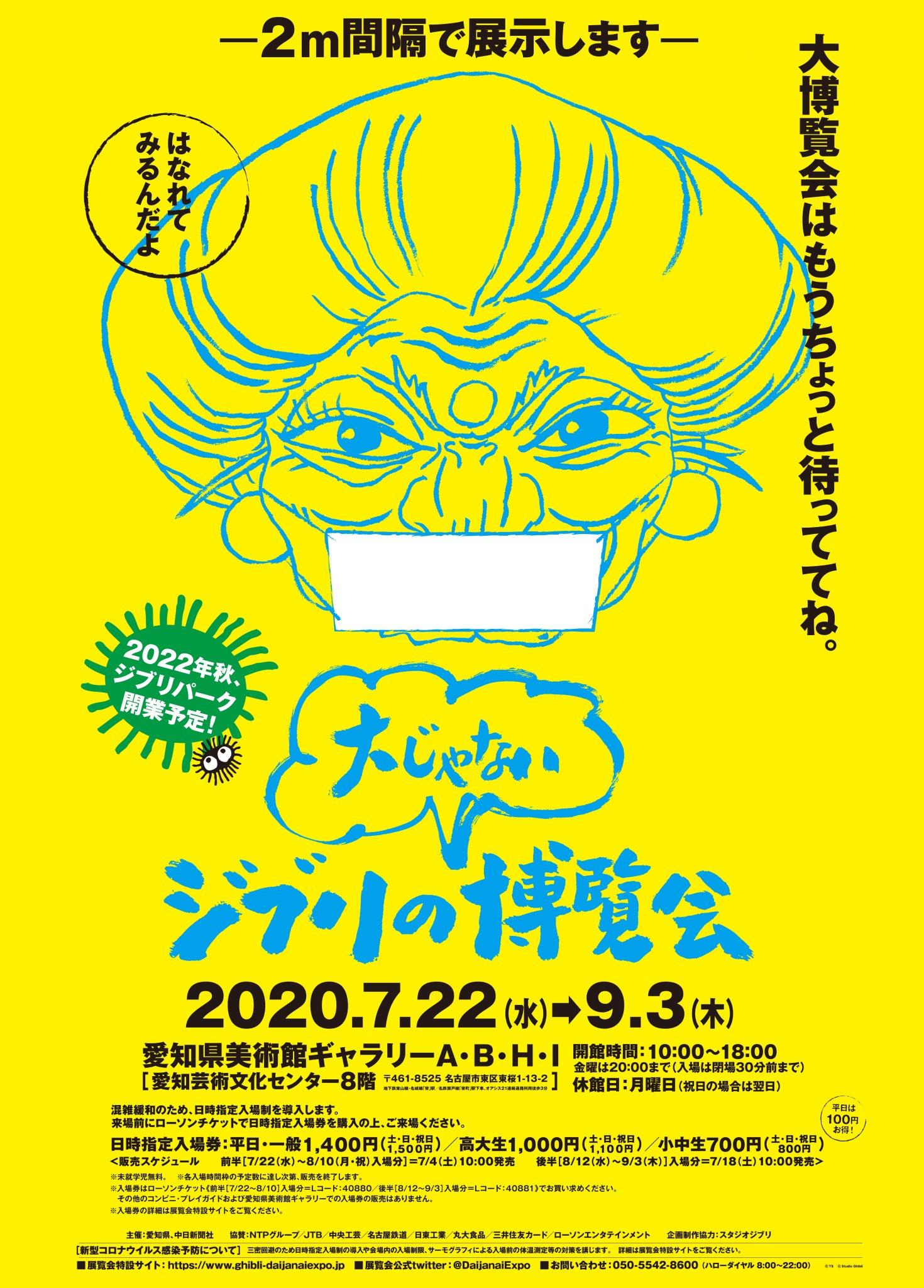 """「ジブリの""""大じゃない""""博覧会」愛知にて開催決定!スタジオジブリの「過去から未来」を体感"""