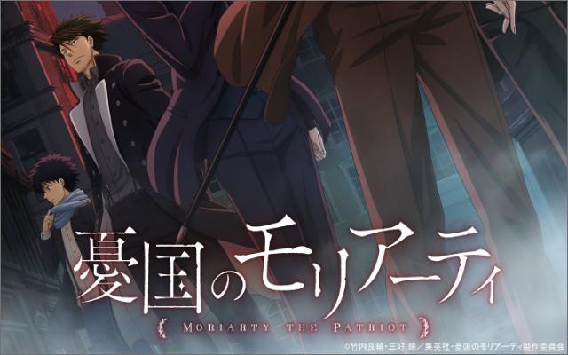TVアニメ『憂国のモリアーティ』2020年10月より放送決定!日野聡さんら追加キャスト&キービジュ解禁!