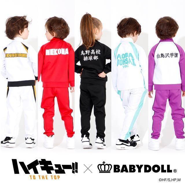 『ハイキュー!!』×「BABYDOLL」コラボ新作登場!ジャージセットアップ&お昼寝BIGシュラフが発売