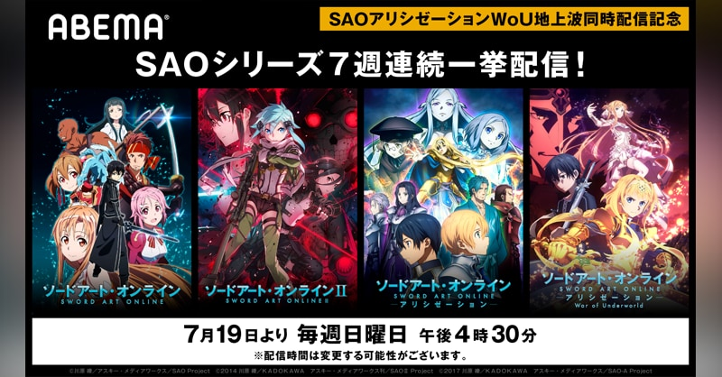 TVアニメ『SAO』シリーズ7週連続無料配信決定!毎週日曜日は「ABEMA」で内容を振り返ろう