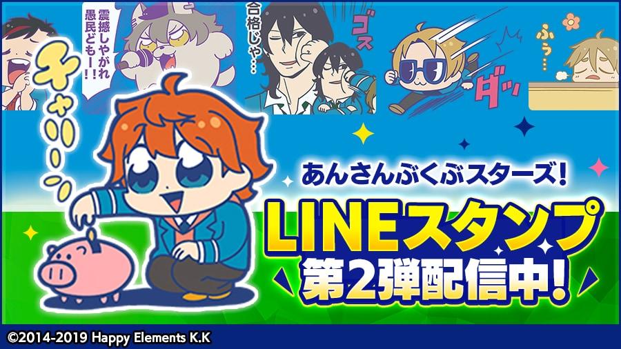 『あんスタ』×大川ぶくぶ先生「ぶくスタ」LINEスタンプ第2弾登場!使い勝手抜群の豊富な全40種