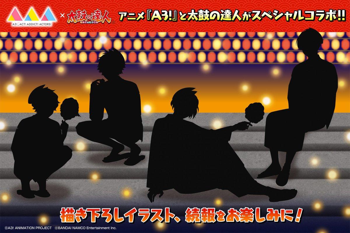 TVアニメ『A3!』×『太鼓の達人』コラボ決定だドン!お祭りを楽しむリーダーズのシルエットイラストが公開