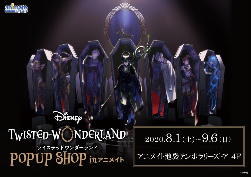 『ツイステ』POPUP SHOP in アニメイト開催決定!先行販売商品のラインナップが公開