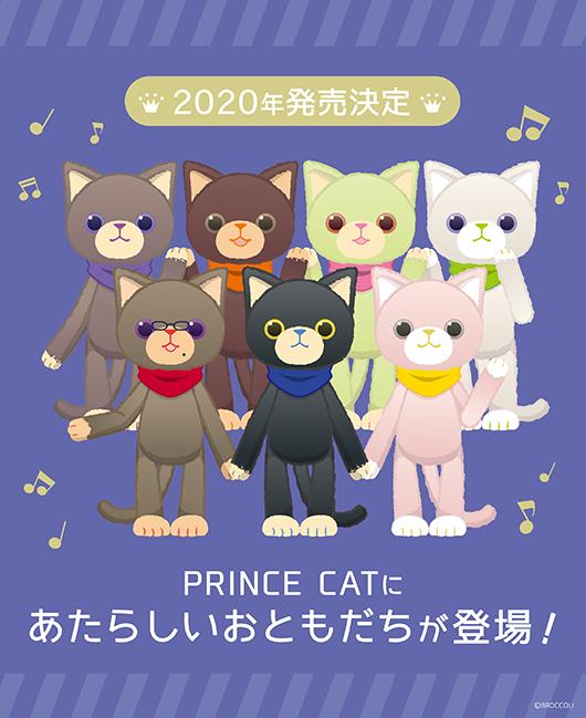 """『うたプリ』""""PRINCE CAT""""あたらしいおともだちが発売決定!HE★VENSモチーフのネコが登場"""