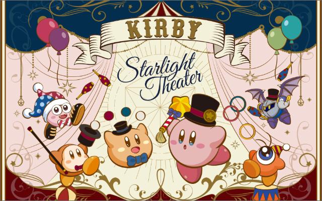 「星のカービィ」早くも新作一番くじ登場!テーマは「Starlight Theater」