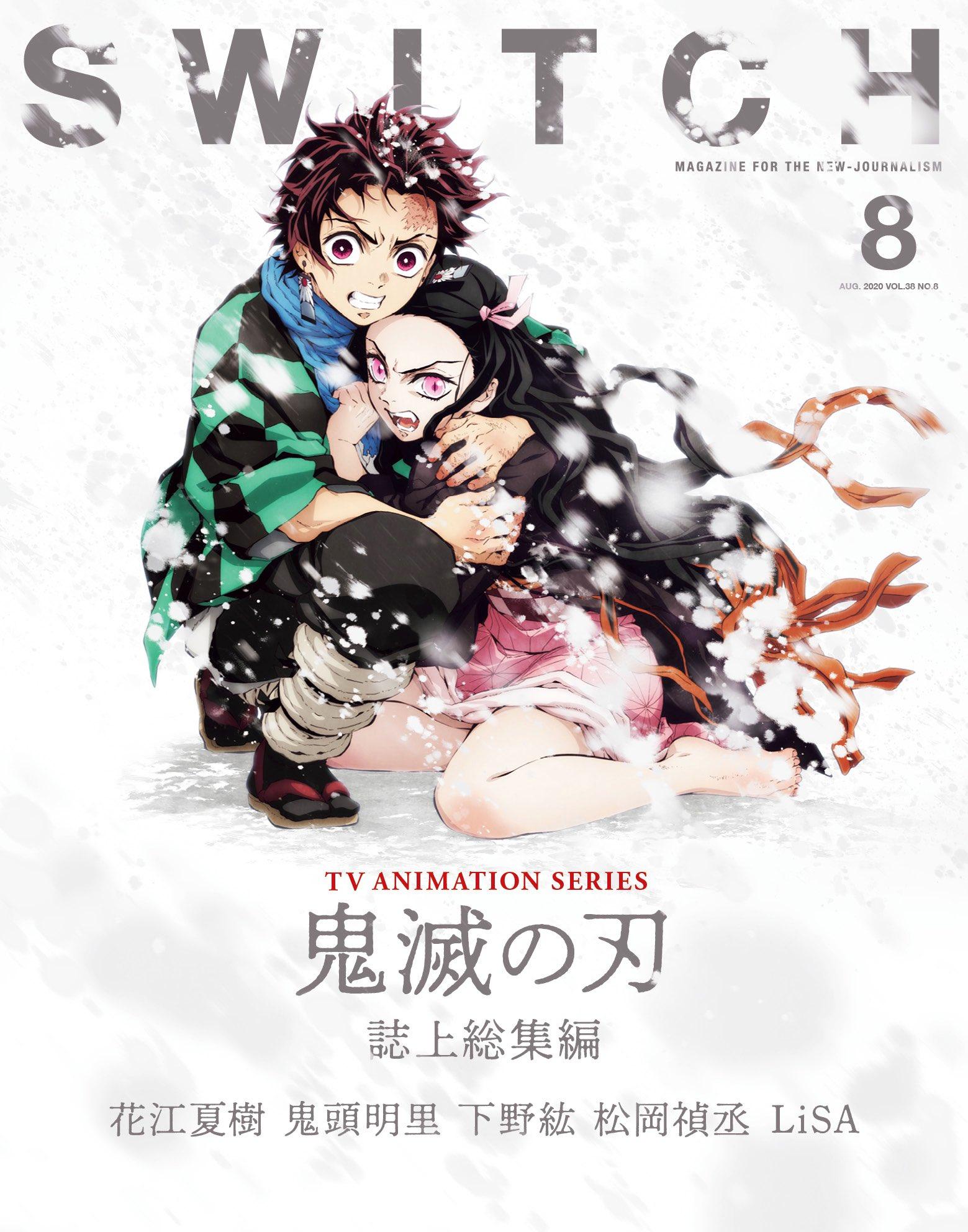 『鬼滅の刃』キャストコメントや全話振り返りなどアニメの魅力を大特集!雑誌「SWITCH Vol.38」予約受付中