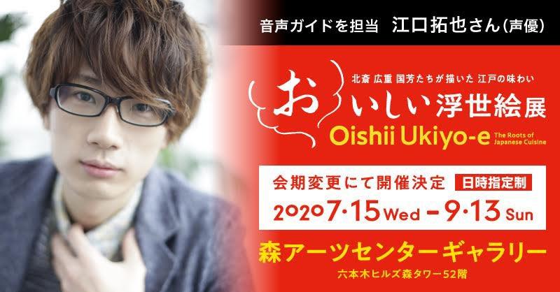 声優・江口拓也さんが「おいしい浮世絵展」の音声ガイドを担当!江口さんによる江戸のグルメガイドが堪能出来る