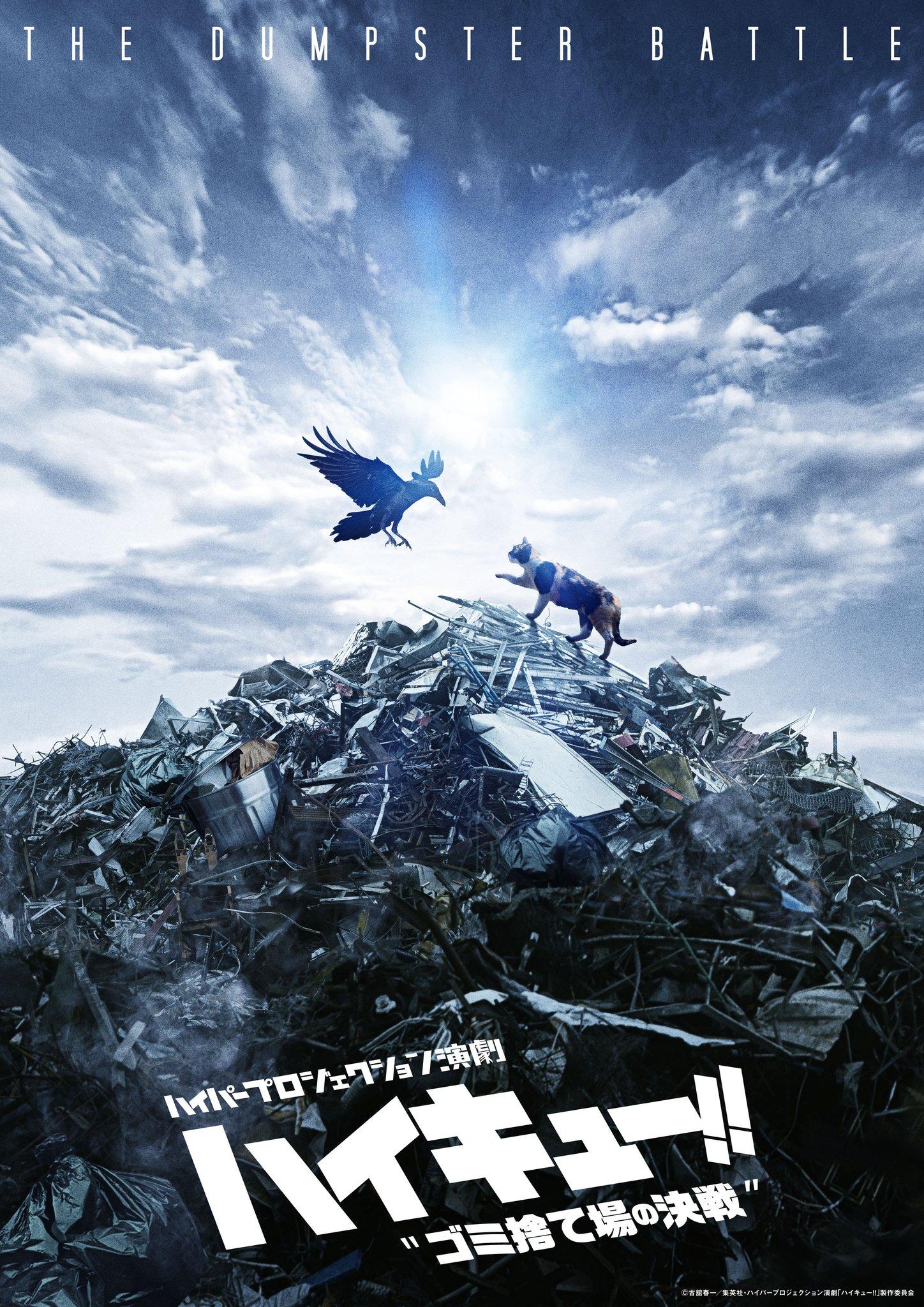 「ハイステ」新作2020年秋公演決定!‶ゴミ捨て場の決戦″がついに開幕