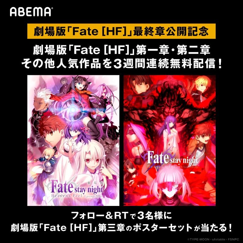 劇場版「Fate/stay night [HF]Ⅲ」公開記念!第一章&第二章無料配信決定