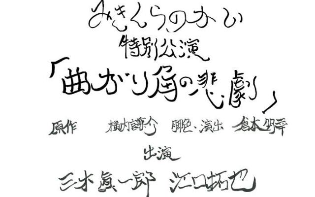 三木眞一郎さん&江口拓也さん出演「みきくらのかい」特別配信公演「曲がり角の悲劇」開催決定!