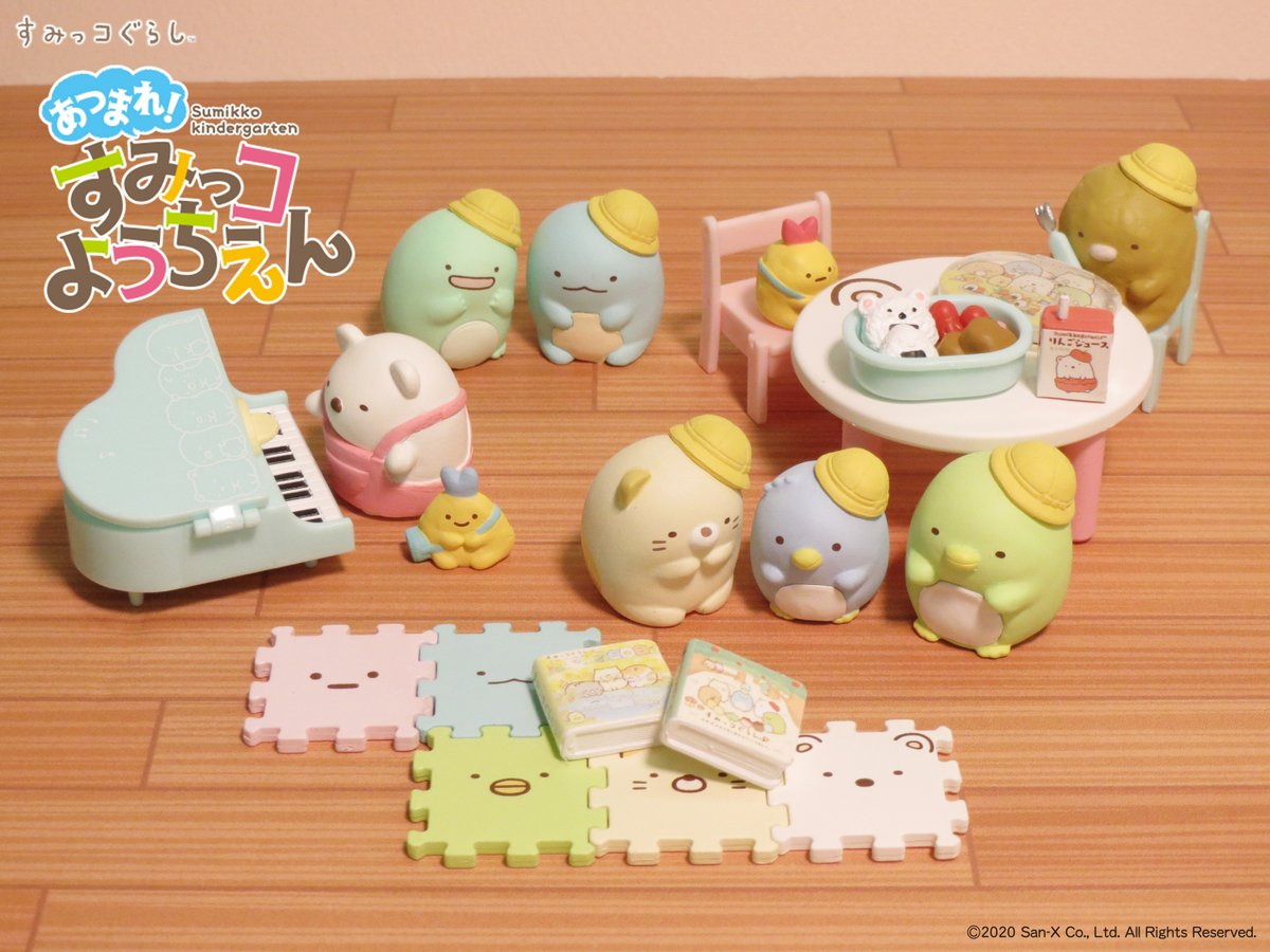『すみっコぐらし』ぷちサンプル「あつまれ!すみっコようちえん」発売中!楽しくてかわいいおもちゃが盛りだくさん