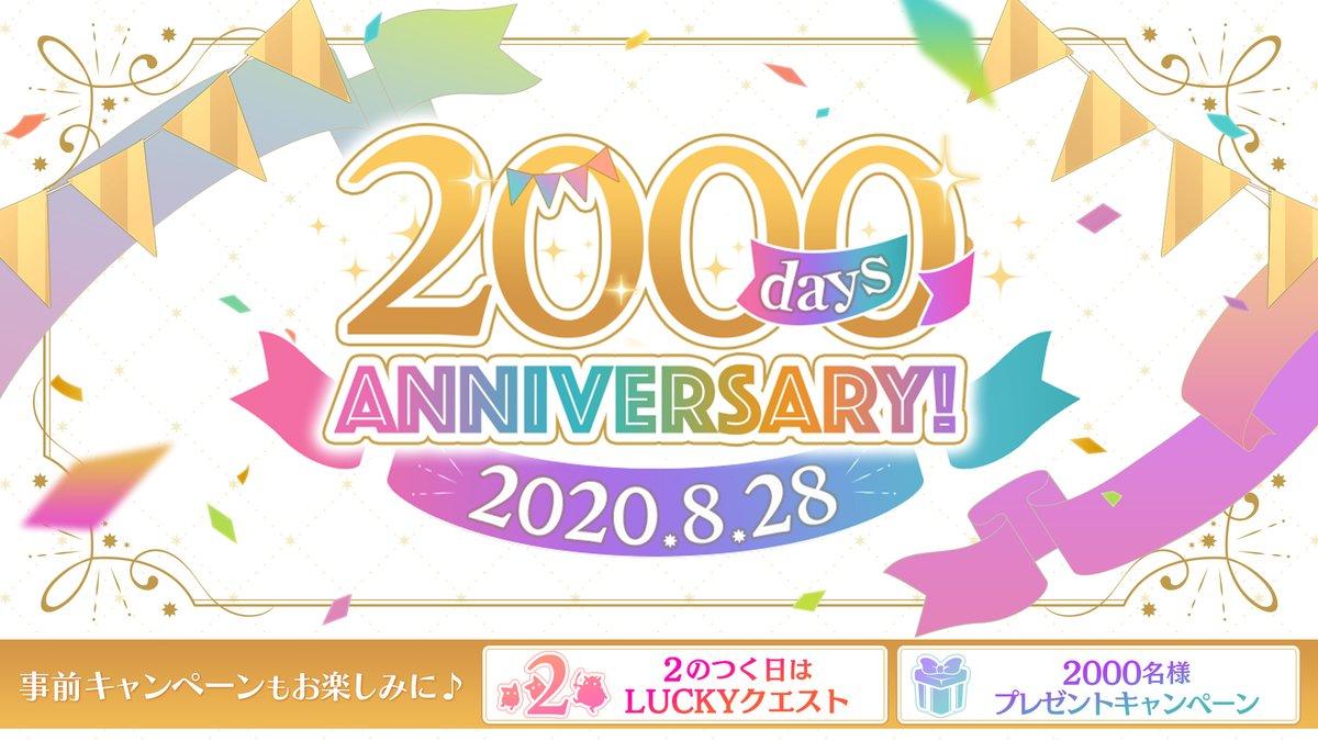 『夢100』リリース2000日を記念して公式生放送が決定!新王子・ノクス&ルベルの新情報も発表